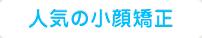 東京で人気の小顔矯正